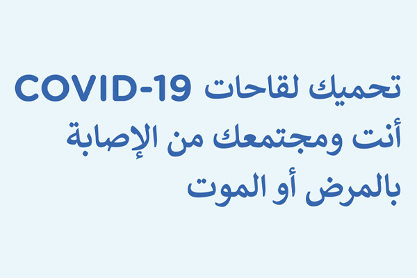 Article image for Community leaders record pro-vaccination messages in Arabic